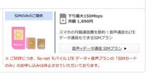 So-net弾販売休止中