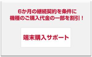ドコモ端末購入サポート適用機種と解除料金一覧3月6日