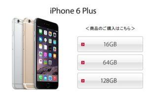 ドコモiPhone6値上げ