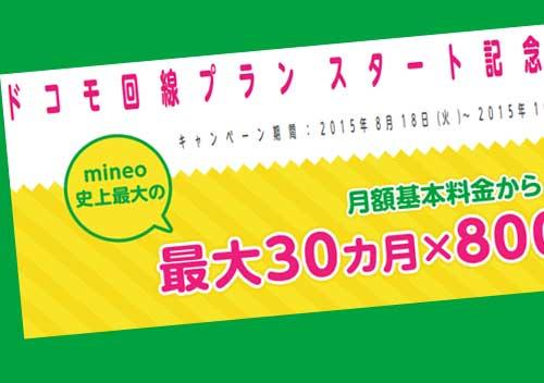 mineo_campaign