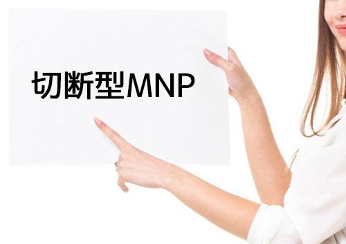 切断型MNP