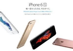 iphone6s_price
