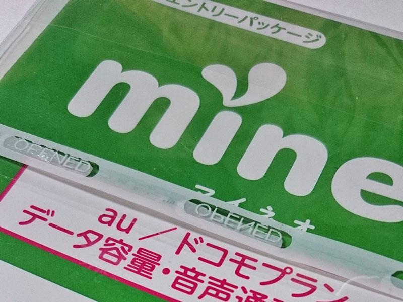 mineoでMNP弾を作成