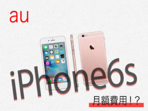 au-iphone6s維持費