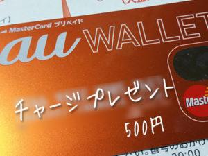 au wallet キャンペーン