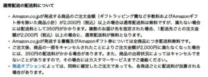 amazon配送料