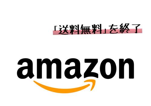 Amazon送料無料終了