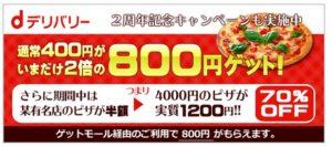 ピザ半額キャンペーン