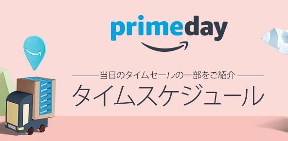 primeday2016 タイムスケジュール