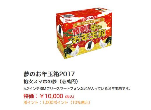 ヨドバシ【福袋】格安スマホの夢