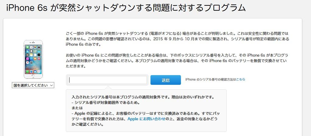iPhone6sシャットダウン