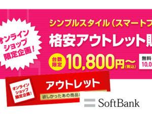 softbank_onlineアウトレット