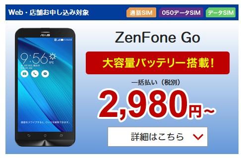 楽天 ZenFone Go