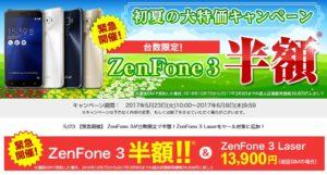 zenfone3半額
