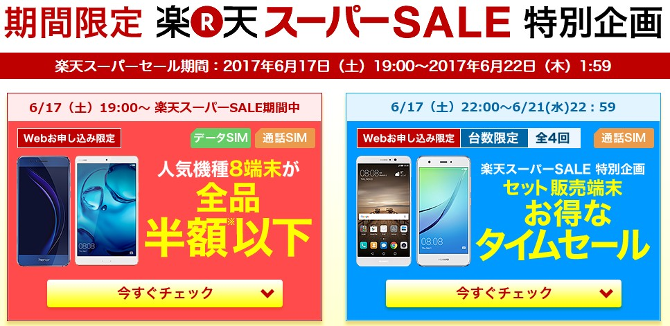 rakuten_super_sell