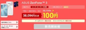 zenfone3