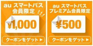 スマパス会員限定☆還元祭で使えるクーポン